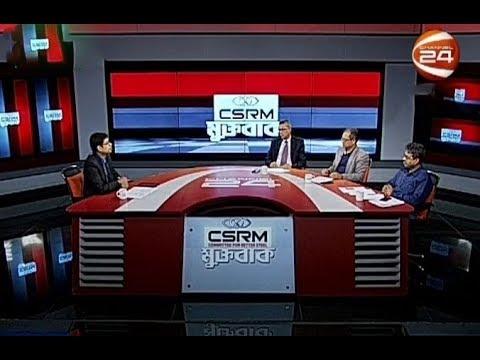 রোহিঙ্গা: গণহত্যার বিচার | মুক্তবাক | Muktobaak | 11 December 2019