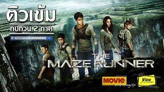 สรุป (The) Maze Runner 2 ภาค ( MovieWarmingUp :  Maze Runner: The Death Cure )