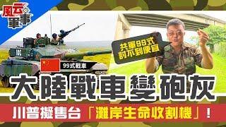 美國國務院準了!台灣開箱最強戰車M1A2...大陸99式挫勒等?《風云軍事-宅軍事#5》