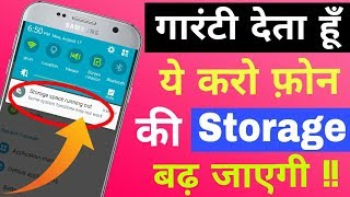 New Trick to Increase Storage In Android Phone 2018 || 101% Work