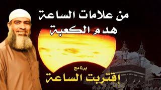 هدم الكعبة من علامات الساعة برنامج اقتربت الساعة مع فضيلة الشيخ مسعد أنور