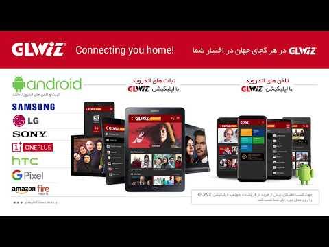 Download Glwiz