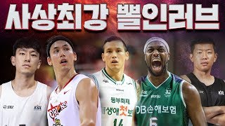 Korean-American ALLSTAR Team vs Former Korean Professional Basketball Players.