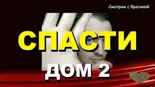 """СПАСТИ  """"дом 2"""".  Май Абрикосов."""