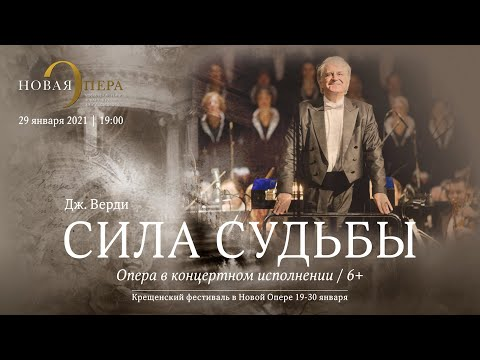 """""""Сила судьбы"""" Дж. Верди"""
