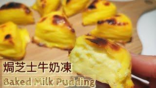 [簡易甜點] Baked Milk Pudding 焗芝士牛奶凍 健康版炸鮮奶 凍熱兩食 零失敗 新手必試! [蕃薯妹廚房]