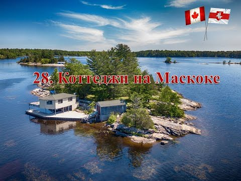Коттеджи на Маскоке (Онтарио) | Отдых в Канаде | Cottaging in Muskoka, Ontario