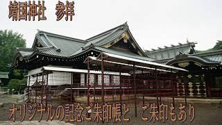 靖国神社参拝オリジナルの記念ご朱印帳とご朱印もあり