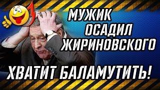 Смешное видео приколы Откровение о Жириновском! - приколы on utube 2017.