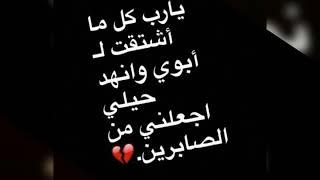 شعبي الاب شعر رثاء شعر عن