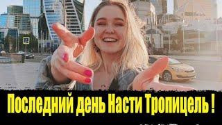 ШОК! Tropicellelife последнее видео Блогера Насти Тропицель. Настя Тропи влог.