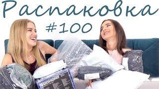 Распаковка посылок с подругой и примерка одежды с Aliexpress #100|Ожидание VS Реальность | NikiMoran