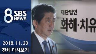 다시보는 8뉴스|11/20(화) -