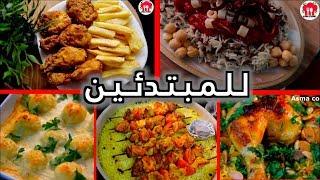 طبخات للمبتدئين جدا سهله اي احد يقدر يسويها !!