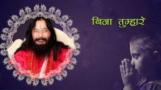Bina Tumhare Hey Guruvar | Soulful Devotional Bhajan | DJJS