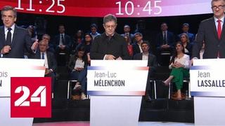 Теледебаты во Франции: зрители признали самым убедительным Меланшона