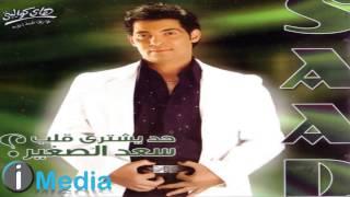تحميل اغاني مجانا Sa'd El Soghayar - Samma'ny Salam / سعد الصغير - سمعني سلام
