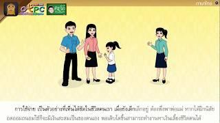สื่อการเรียนการสอน บทอ่านเสริม เส้นด้ายกับชีวิตป.6ภาษาไทย