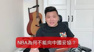 (中文字幕)NBA為何不能向中國妥協,中國網民竟翻牆支持9.11重演,20191009