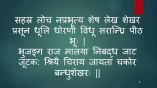 Shiv Tandav Stotram With Easy To Read Lyrics    Jata Tavi Galajalla