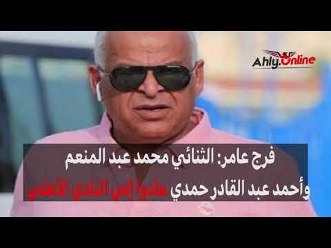 نشرة  أخبار النادي الأهلي اليوم الإثنين 30 أغسطس 2021