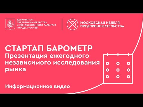 СТАРТАП БАРОМЕТР - Презентация ежегодного независимого исследования рынка