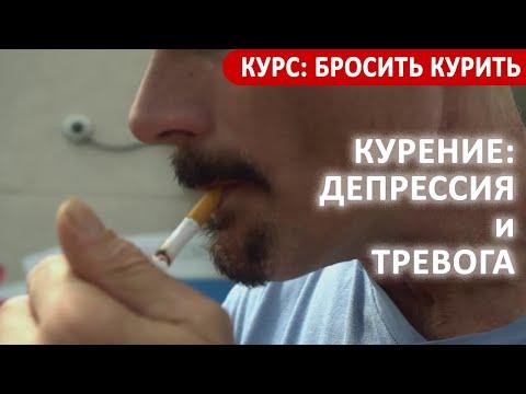 Курение на фоне депрессии и тревоги