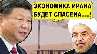 Срочно! Китай БЕРЕТСЯ за экономику Ирана. Санкции С.Ш.А будут СЛОМАНЫ навсегда..