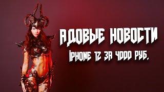 Адовые новости: iPhone 12 за 40 000, но без важной штучки и тайны iOS 14