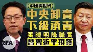 【中國與世界】中央卸責下級承責;張曉明降職實替習近平孭鑊