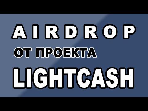 AIRDROP ОТ ПРОЕКТА LIGHTCASH