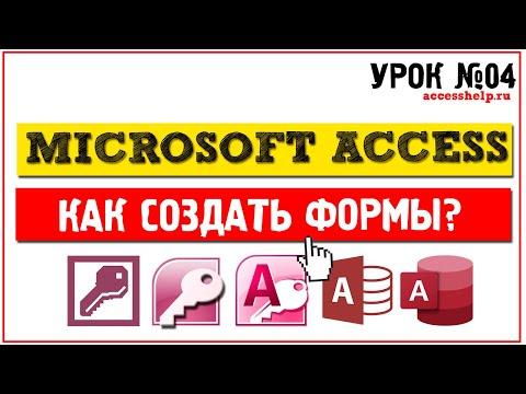Как создать формы в Microsoft Access за 10 минут
