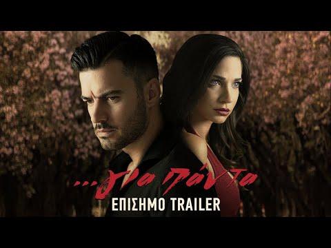 ...για πάντα - Official Trailer