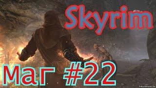Skyrim Special Edition: Боевой маг.# 22 Фалмеры