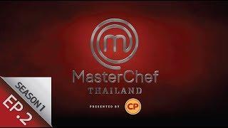 [Full Episode] MasterChef Thailand มาสเตอร์เชฟประเทศไทย Season1 EP2