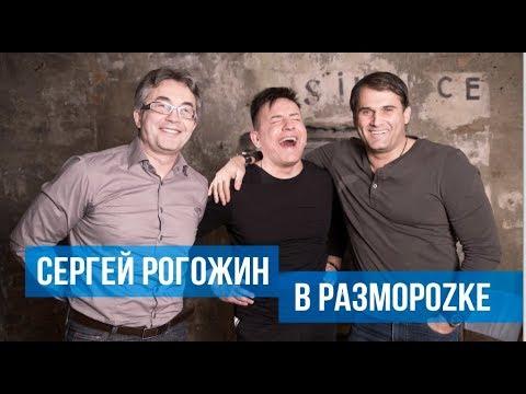 Сергей Рогожин - как живут рок-звезды  90-х без наркотиков и группового секса 16+