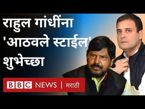 Ramdas Athawale wishing Rahul Gandhi