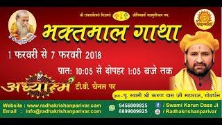Sh. Bhaktmal Katha Day 3 || In Kichha Rudrapur (Uttarakhand) #SwamiKarunDassJi