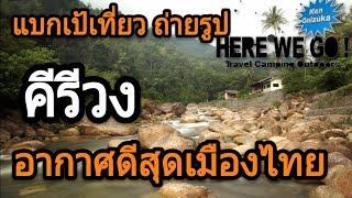 preview picture of video 'Here we go ! แบกเป้เที่ยวหมู่บ้านคีรีวงตะลุยสามน้ำตก นครศรีธรรมราช'