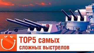 TOP5 - самых сложных выстрелов - ⚓ World of warships