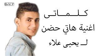 مازيكا كلمات اغنية هاتى حضن ليحيى علاء تحميل MP3