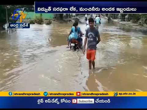 Lanka Villages Facing Problems | After Affected by Heavy Rains | in East Godavari Dist
