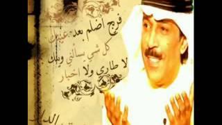 تحميل اغاني عبدالله الرويشد - تغالط الناس MP3