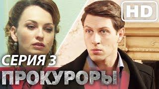 Сериал ПРОКУРОРЫ - 1 сезон - 3 серия | Все серии подряд | Сериалы ICTV