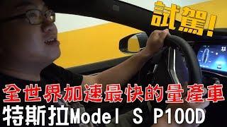 趣味生活-全世界加速最快的量產車!