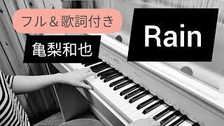 mqdefault - Rain/亀梨和也/pianocover【ストロベリーナイトサーガ主題歌】弾いてみた