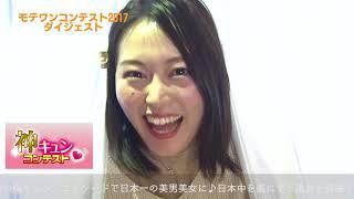モテワンコンテスト2017 ダイジェスト - YouTube