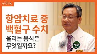 항암치료 중 백혈구 수치를 올리는 음식