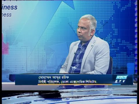 Ekushey business || Mohammad Abdur Rauf || 28 January 2020 || ETV Business