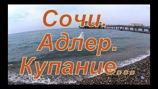 Сочи Адлер)))  8 часть
